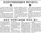 """북한 매체, 기념사진 촬영 장면까지 """"평화의 봄, 감동적"""""""