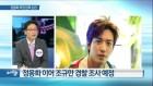 [뉴스 오늘4] 정용화 사과에도 거센 비난…청원까지
