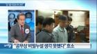 """[OBS 뉴스 오늘 2] 조윤선 징역 2년 법정구속…""""朴 공모"""""""