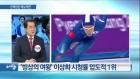 [OBS 뉴스 오늘3] 평창올림픽, 탄력받은 메달 레이스