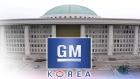 국회 산자위, 'GM 군산 공장 폐쇄' 대책 논의