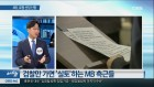 [OBS 뉴스 오늘3] 수사 임박 MB, 로펌 선임에 난항?