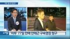 [OBS 뉴스 오늘3] '성추행·인사 보복' 안태근 영장 기각