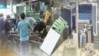 '근로자에 20만 원 휴가비' 10만 명 신청…지원 대상 규모의 5배