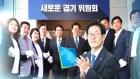 이재명 인수위 출범…국회의원 등 대규모 꾸려