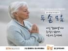 BTN불교라디오, '두손 모음' 캠페인