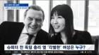 """슈뢰더 전 독일 총리♥김소연, 남은 인생 한국에 살겠다 밝혀 """"'한국의 사위'가 될 자격이 충분해…"""""""