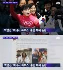 """박영선, 윤성빈 특혜 응원…정치를 위해서? """"남편 사표도 서슴지 않아"""""""