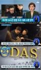"'MB 아들' 이시형, 장시간 수사받아…서주호 ""범죄 중대성 고려해 구속수사 해야"" 일갈"