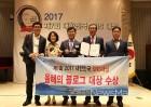 신안군, 제7회 대한민국 SNS대상 '올해의 블로그대상' 수상