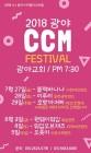영화·CCM페스티벌·캠프 등 여름행사 봇물