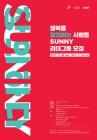 SK 자원봉사단 SUNNY, 14기 리더그룹 모집
