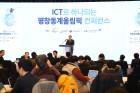 'ICT로 하나 되는 평창 동계올림픽 컨퍼런스' 개최