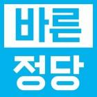 총선때보자, 바른정당…'고마워요 문재인', '사랑해요 김정숙'에 취해 있다가 화들짝 놀랐을지 모르겠다