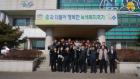 동부지방산림청장, 대형 산불방지 총력대응 당부