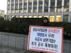 """""""성남시 의료원 공사 재개하라"""" 시민단체, 삼환기업 책임 질타"""