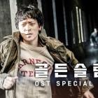 강동원 영화 '골든슬럼버' OST, 강승윤x이하이 참여 Special Track 선공개