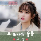 '라디오로맨스' OST Part. 4 전설의 듀스 '또 하나의 슬픔' 리메이크! 오늘 음원 공개