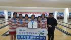 평택시청, 협회장배 볼링 女일반 5인조전 정상 스트라이크