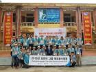 삼천리 해외봉사단, 베트남서 학교시설 개ㆍ보수 및 미술활동 눈길