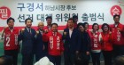 한국당 구경서 하남시장 예비후보, '119 선대위' 출범