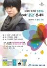 가천대 오는 28일 김애란 작가 초청 Book '공감' 콘서트 개최