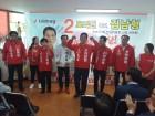 자유한국당 김남형 도의원 후보 선거사무소 개소