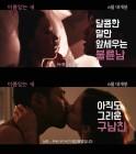 아오이 유우 파격 변신…'이름없는 새' 19금 예고편 공개