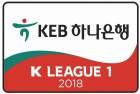 '염기훈ㆍ데얀 멀티골' 수원, 인천에 5-2 대승