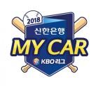 KT, 이번 주 '껄끄러운 서울팀' 상대 중위권 도약대 마련 도전