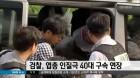 검찰, 엽총 인질극 40대 구속 연장