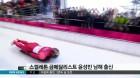평창동계올림픽 부산경남 태극전사 누구?