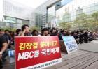 '총파업 여파' MBC, KBS 뉴스 10~20분 축소...무한도전은 '스페셜'로 '기형편성'