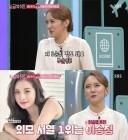 """'싱글와이프' 유하나 야구선수 아내 """"난 미모 3순위 1위는 이송정"""""""