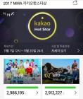 '카카오핫스타상' 투표 마지막날...워너원 VS 엑소 7만표 차 접전