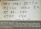 """신동욱 """"세월호 유골 은폐, 문재인 은폐정권 탄생한 꼴"""""""