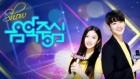[음악중심 라인업] EXID·레드벨벳·트와이스·몬스타엑스·러블리즈·김동완·소나무·구구단·빅톤·펜타