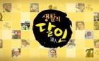 '생활의 달인' 인형뽑기·가방수선·원목 나무도마·골프채 피팅·짬뽕·포장마차 운전·시래기 김밥달인