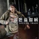 영화 '골든슬럼버' OST, 강승윤-이하이 Special Track 공개