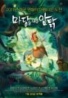 [마당을 나온 암탉] '관객수 226만 명' 한국 애니메이션의 대기록