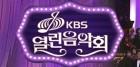 '열린음악회' 영턱스클럽·권인하·김원준·모모랜드·TRGNG·홍진영·소향
