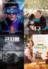 [영화가 좋다] 레디 플레이어 원·덕구·곤지암·쥬만지: 새로운 세계·조작된 세계·엄마의 공책·스타워