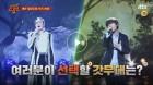 '슈가맨2'미니홈피 BGM계의 전설 특집...쇼맨 선우정아-정승환 맞대결
