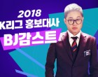 감스트 온라인 넘어 공중파 출세...러시아 월드컵 신문선-김성주 뒤 잇나?