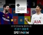 월드컵가고 'ICC컵'온다...21일 개막 손흥민 VS 메시 대결 기대
