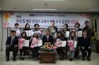 '제8회 한국어 교육자 체험수기 공모전' 시상식