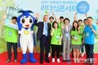 한국장학재단, '차세대리더 육성 멘토링 리더십콘서트'