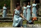 2018 '평창 동계올림픽대회' 성화, 24일 그리스 올림피아에서 채화