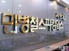 분당토익토플학원 서현민병철어학원, 수강료 20% 할인이벤트 진행