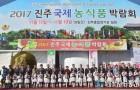 2017 진주국제농식품박람회 '성료'